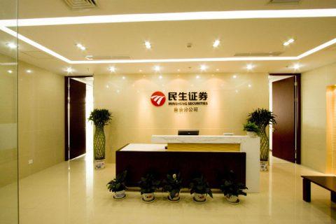 民生证券南京分公司办公室装修工程